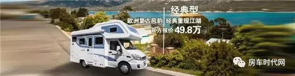 「优惠资讯」亚特房车跨年促,一车一价,直接降价!