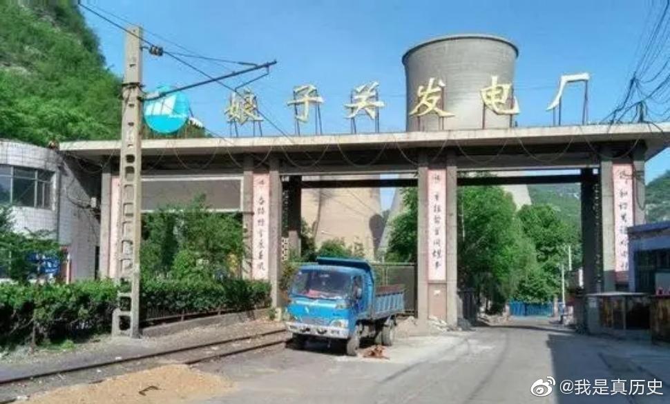 2009年,山西娘子关发电厂即将因减排政策关停