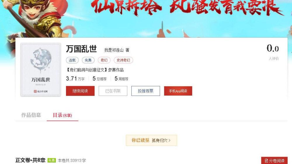 《万国乱世》引爆起点中文网,欢迎您的收藏!