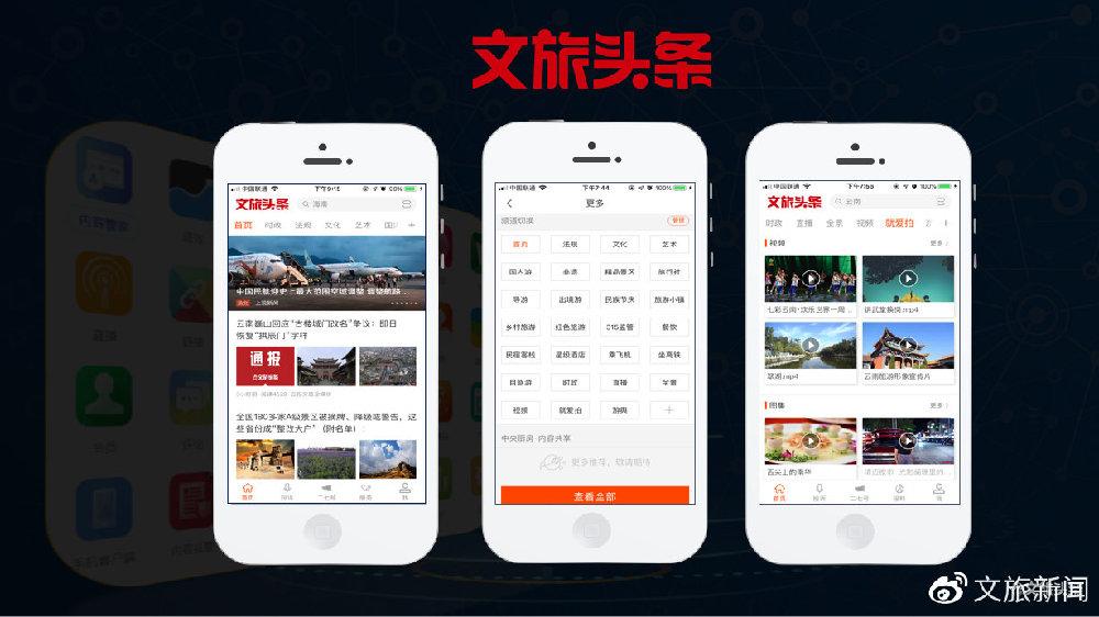 全媒全时,全新全艺,文旅头条融媒矩阵助力2019中国国际旅交会