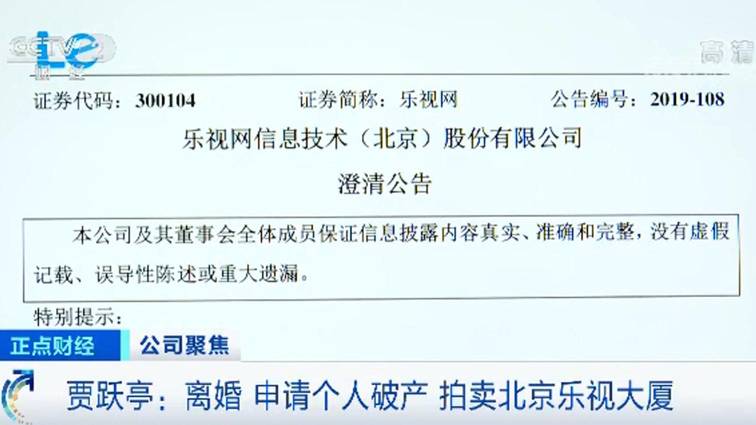 贾跃亭又申请破产、又离婚…:30亿美金一分没看到