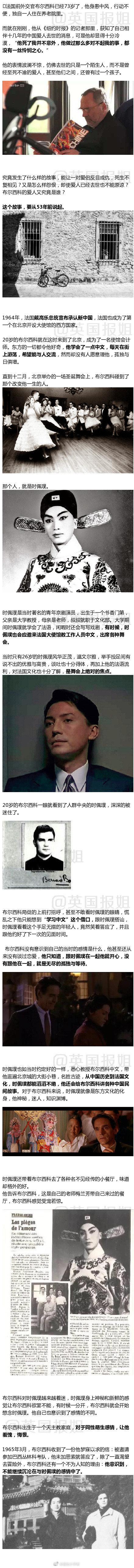 他曾是一代京剧名伶,与自己的法国外交官爱人海誓山盟