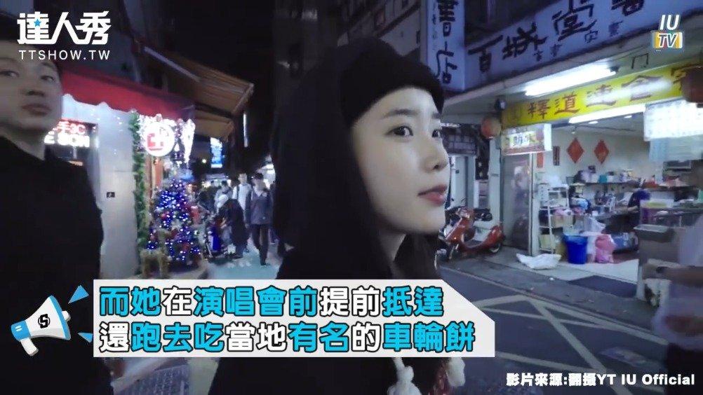 吃货女神IU嚐遍台湾美食 夜市小吃到餐厅美馔吃透透