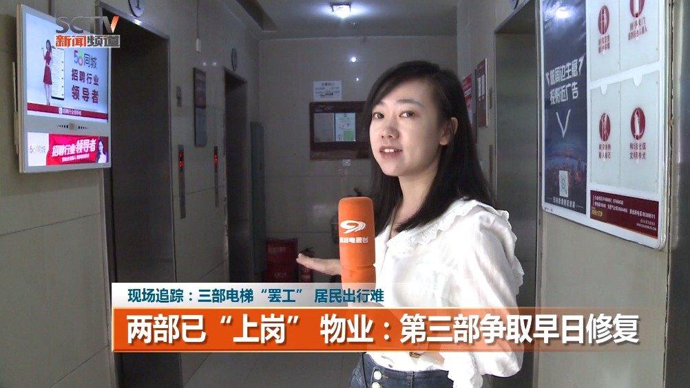 """三部电梯""""罢工"""" 居民出行难 两部已""""上岗"""""""