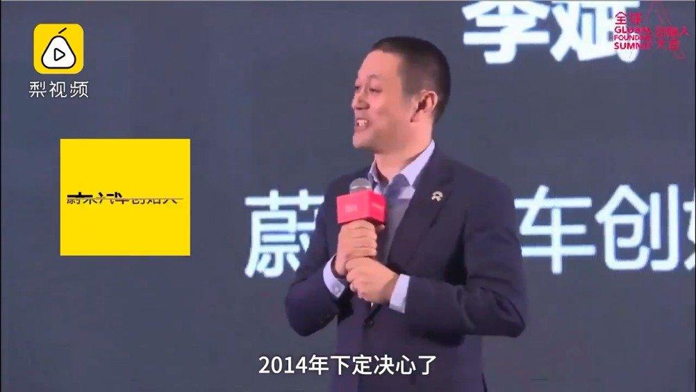 """李斌解析""""蔚来为何做主流高端车"""":便宜的入门级的车"""