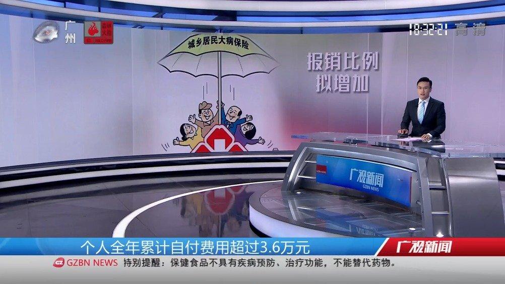 广州拟调整城乡居民大病医保待遇