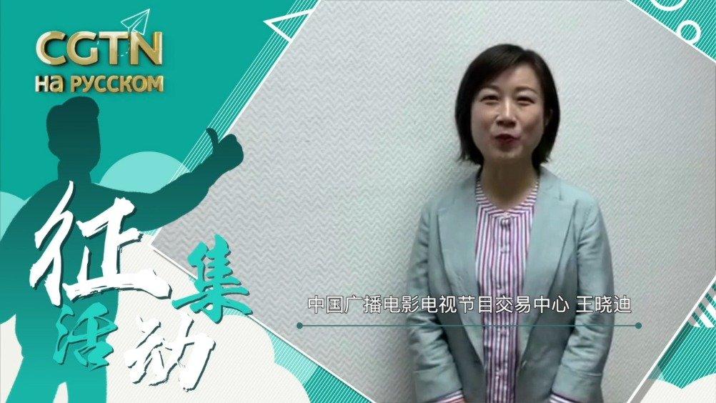 中国广播电影电视节目交易中心王晓迪