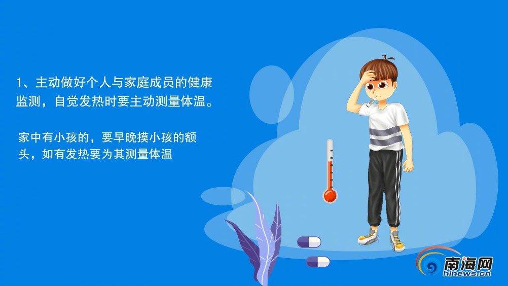 《抗击疫情》动漫系列|中国疾控中心提示:公众预防怎么做
