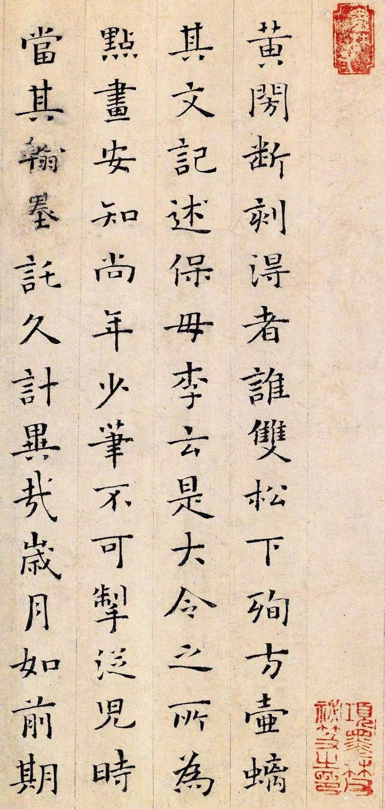 宋代王易简小楷书跋王献之保母砖,故宫博物院藏