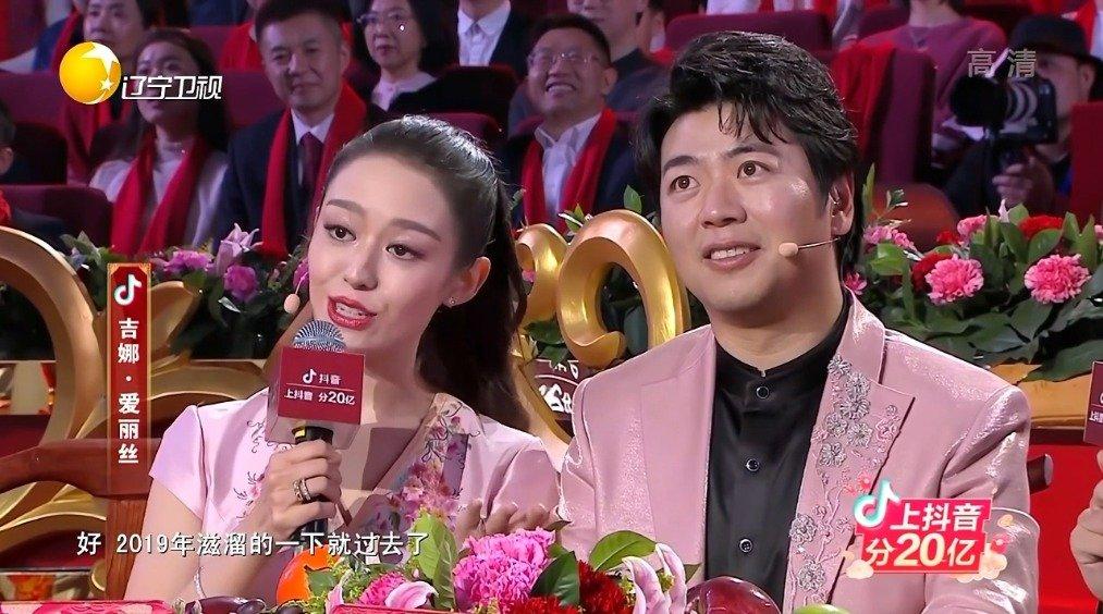 郎朗和吉娜又是讲东北话又是秀恩爱的