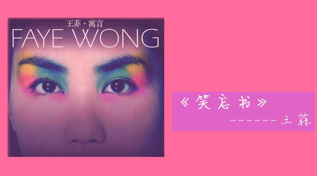 2000华语好歌之《笑忘书》by王菲——选自王菲同年发行专辑《寓言》