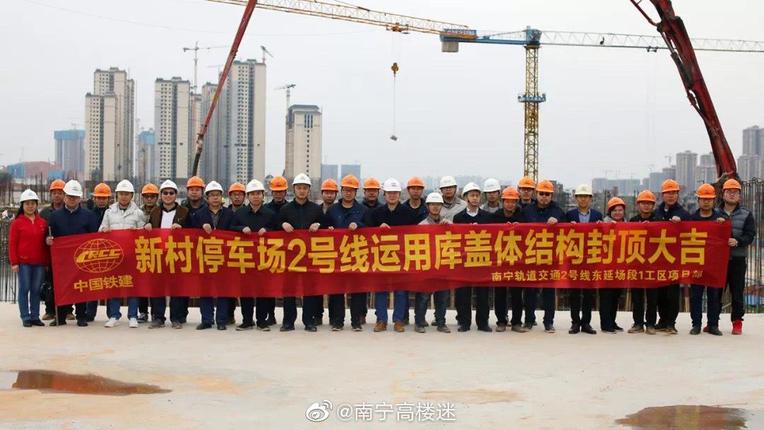南宁地铁2号线东延线新村停车场主体封顶