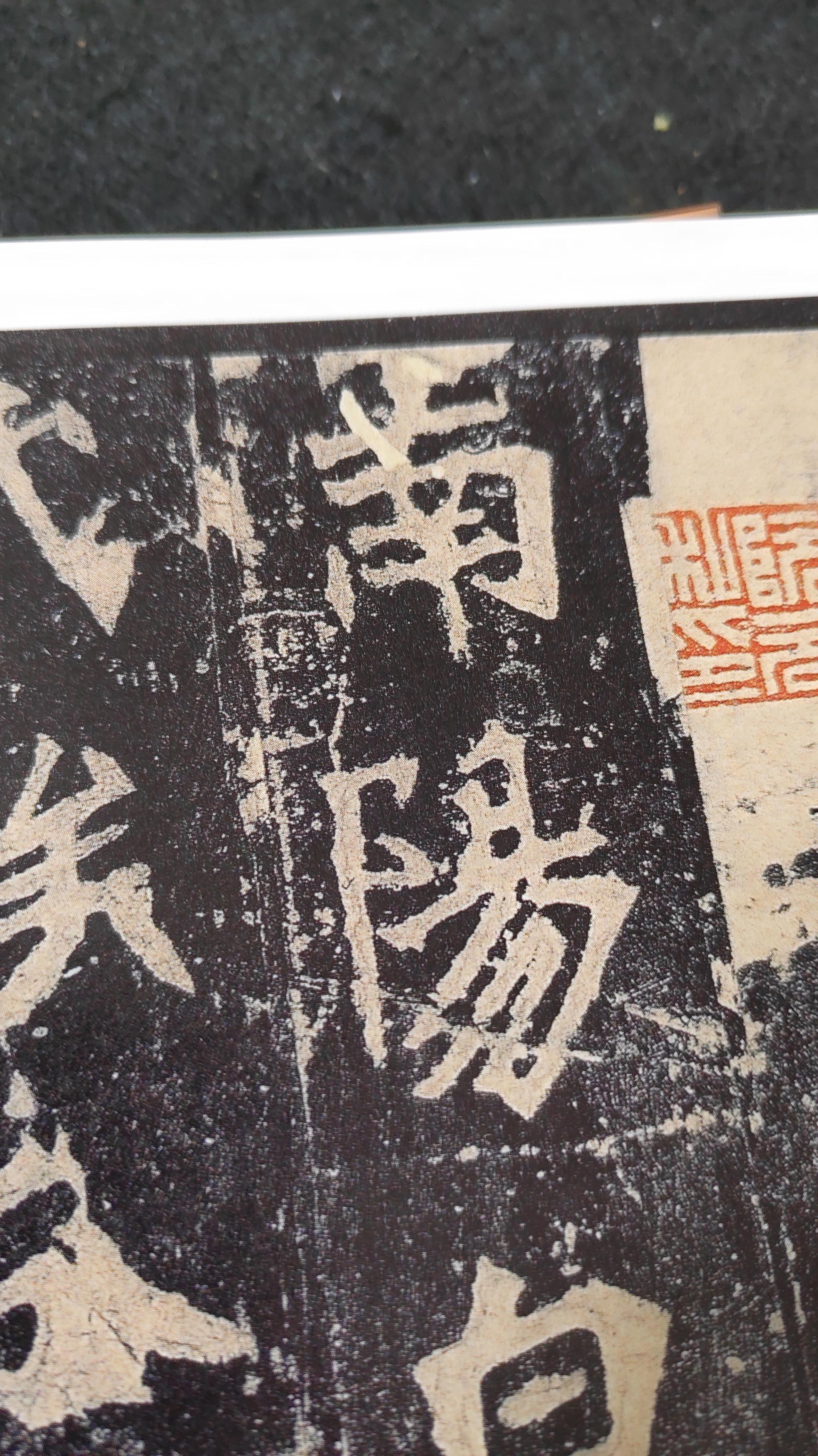 南阳,这个地名很神奇,书法碑帖里面出现频率特别高,这是为什么呢
