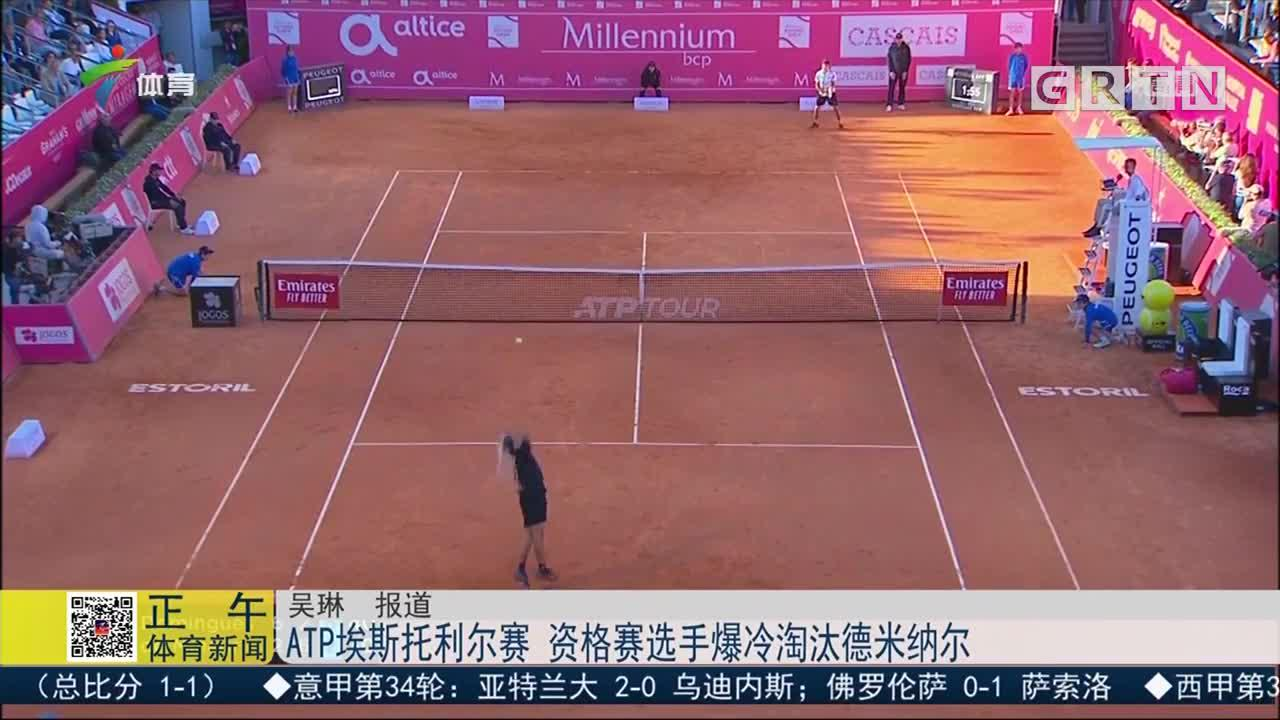 ATP埃斯托利尔赛 资格赛选手爆冷淘汰德米纳尔