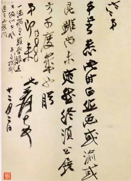 张大千手稿书法,精彩!