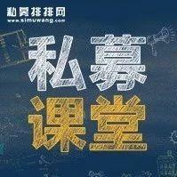 被香港金管所证监会严查!令股民们惶恐的股权质押究竟是什么? | 私募课堂