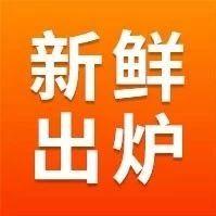 【炙手可热】石景山区2019年义务教育&非京籍入学出台!变化有这些