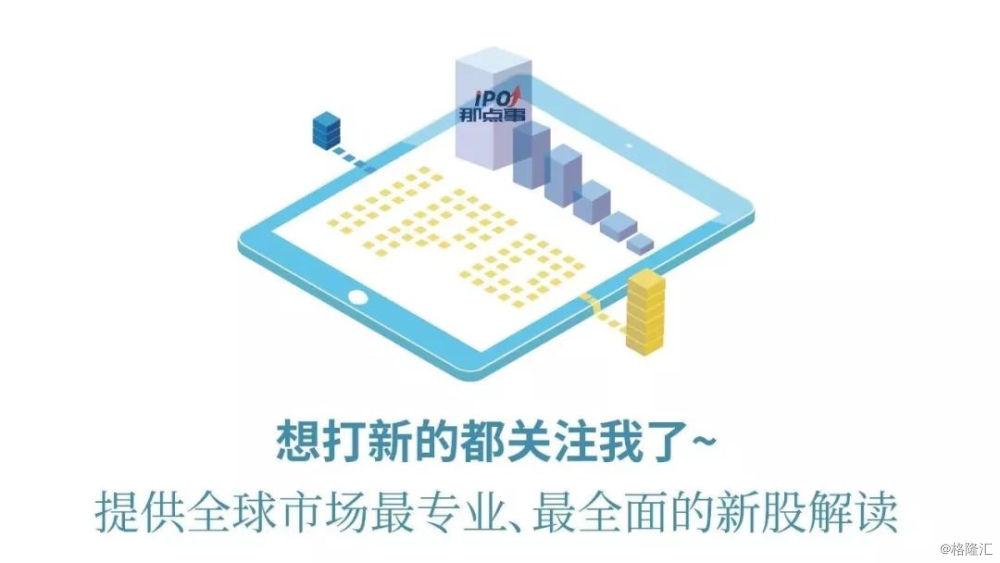 IPO日报 | 软银投资拉美外卖 Rappi;爱彼迎拟于年末上市;Wework已秘密提交上市申请