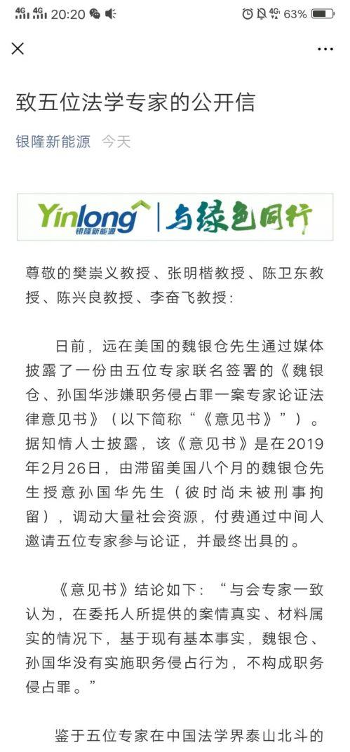 银隆新能源:邀请樊崇义等五位法学专家研究论证魏银仓案