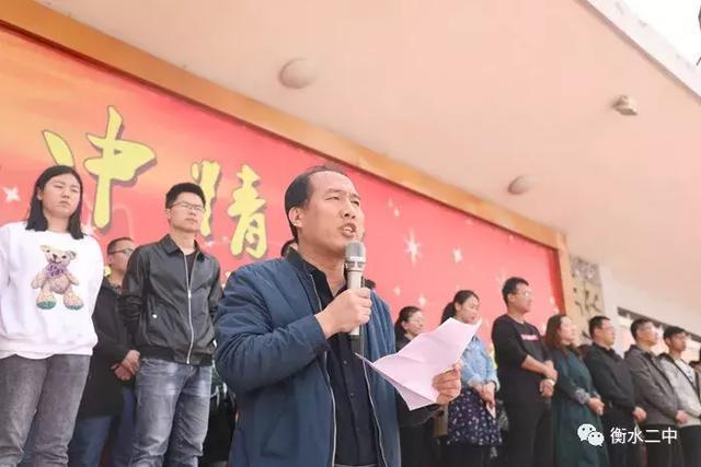衡水二中举行五月冲刺动员大会暨班级授旗仪式