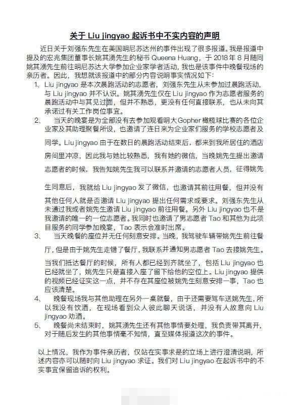 刘强东案亲历者发声,座位非刻意安排,双方也并不认识!