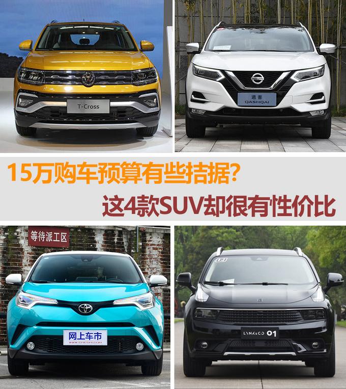 15万买SUV从这4款里挑一个,还都是合资大品牌!