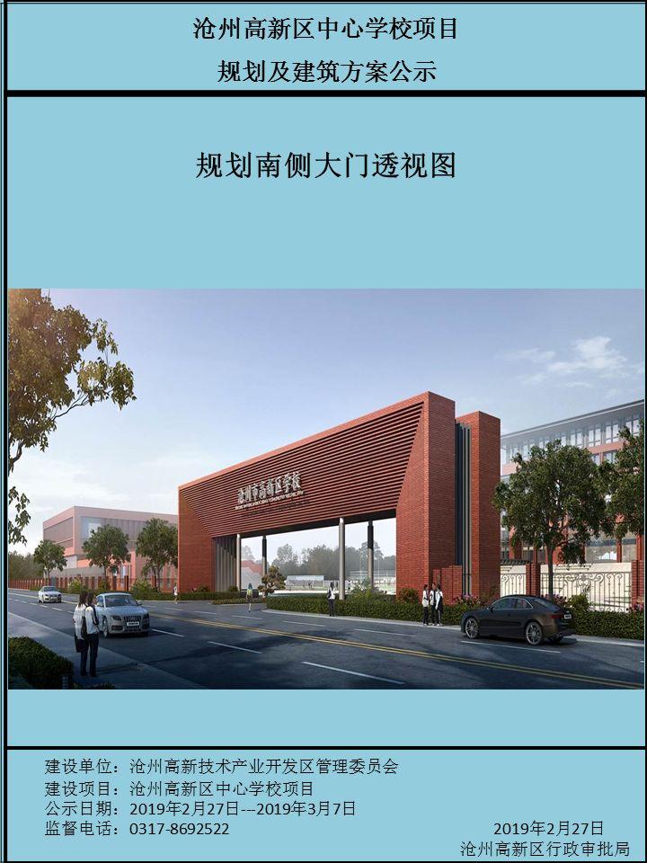公布沧州市高新区中心高中规划图开办,幼小初高全面还有!杯复赛学校陈省身图片