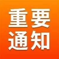 【速戳】2019年持北京市工作居住证如何进行信息采集?