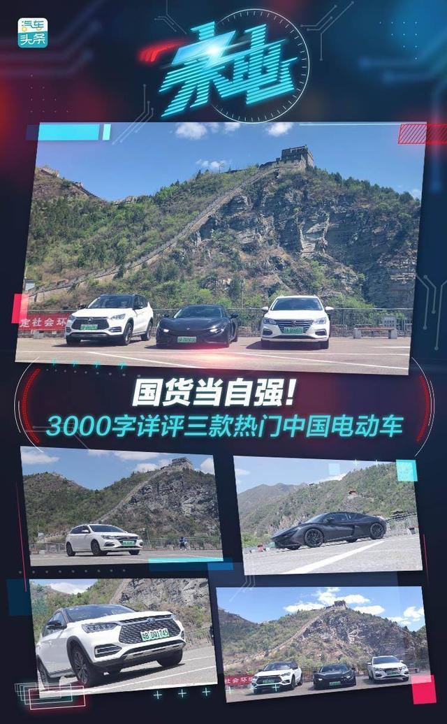 国货当自强!3000字详评三款热门中国电动车