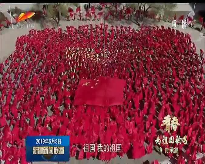 青春明志 新疆大学万名师生校友唱响《歌唱祖国》