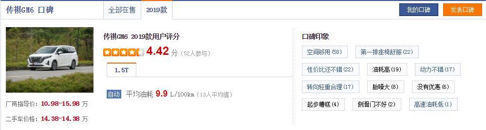 上有老下有小?三款中国品牌MPV别错过,最低8万,都能媲美奥德赛