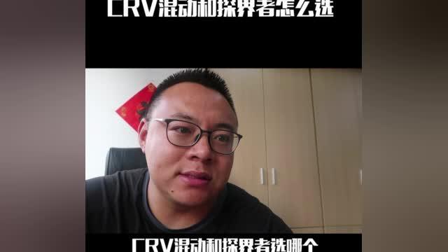 视频:我从秒拍发来一条超有趣的视频。 CRV混动和探界者选怎么选( )