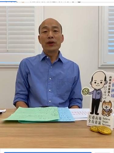 高雄市长韩国瑜(图片来源:台湾《联合报》)