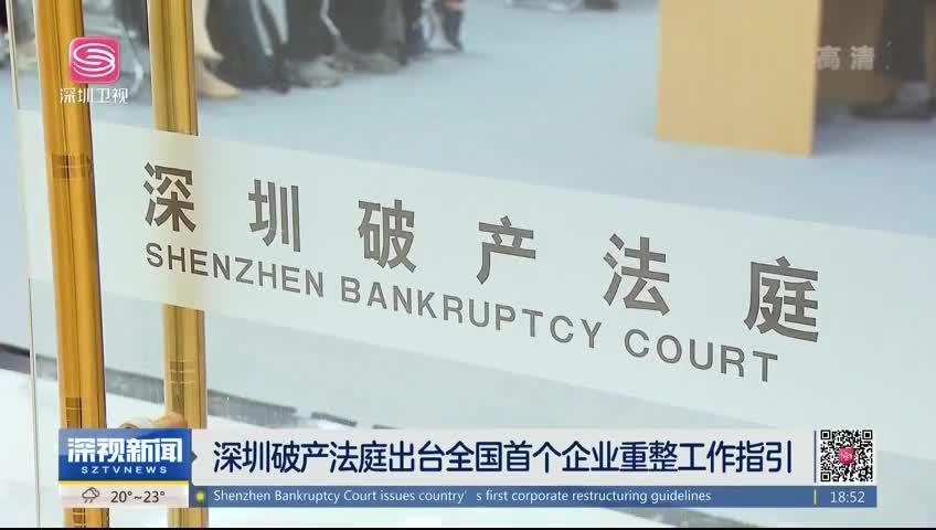 深圳破产法庭出台全国首个企业重整工作指引