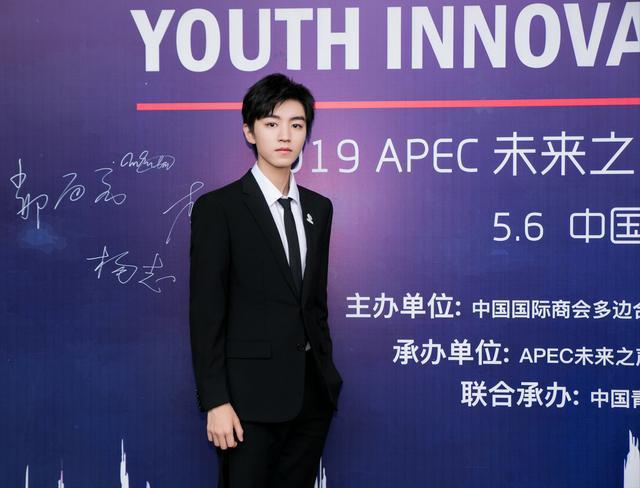 王俊凯出席apec未来之声青年创新论坛,西装革履形象帅气!