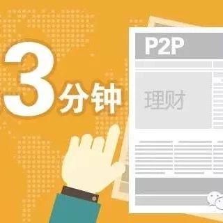 互金每日早知道:多家P2P平台公布财报