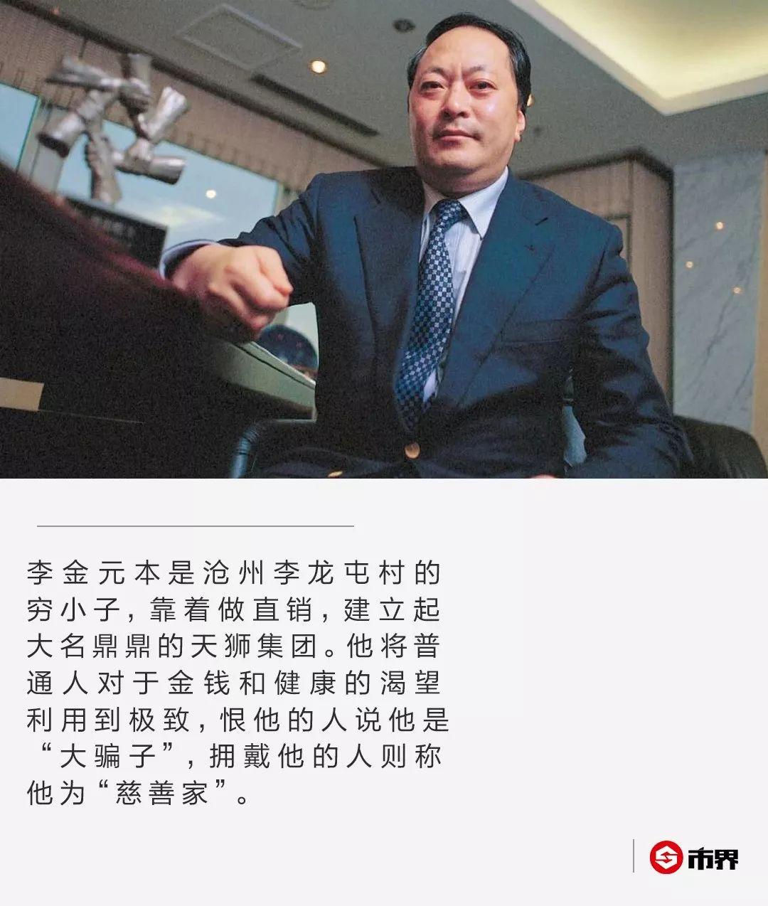 拆掉华堂、默不作声,消失5个月后,天津首富李金元怕了吗?