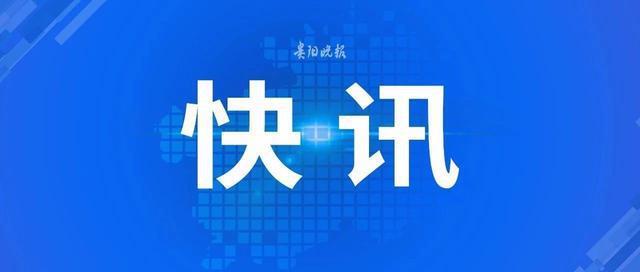 贵州省政协决定免去袁仁国、刘作易相关职务