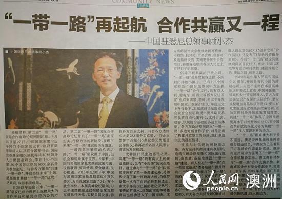 """中国驻悉尼总领事顾小杰发表署名文章《""""一带一路""""再起航 合作共赢又一程》"""