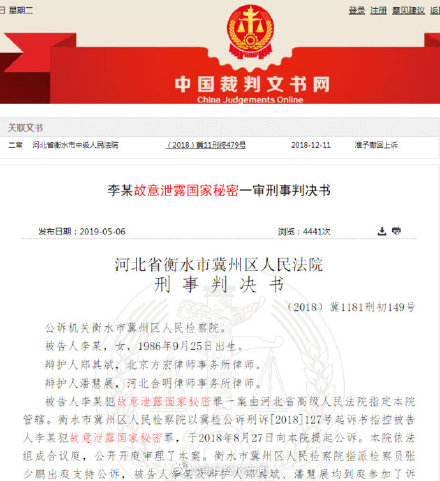80后女研究生借调中国银监会期间偷拍文件泄密, 被判缓刑