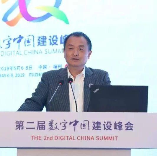 第二届数字中国建设峰会丨梅宏: 发展数字经济是建设数字中国的关键举措