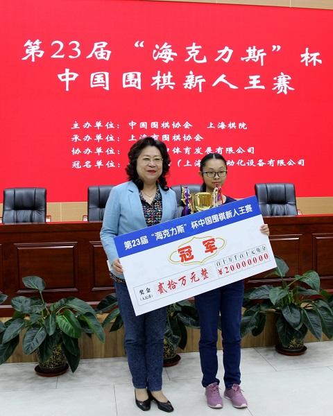 中国围棋新人王赛收官 女将周泓余捧杯