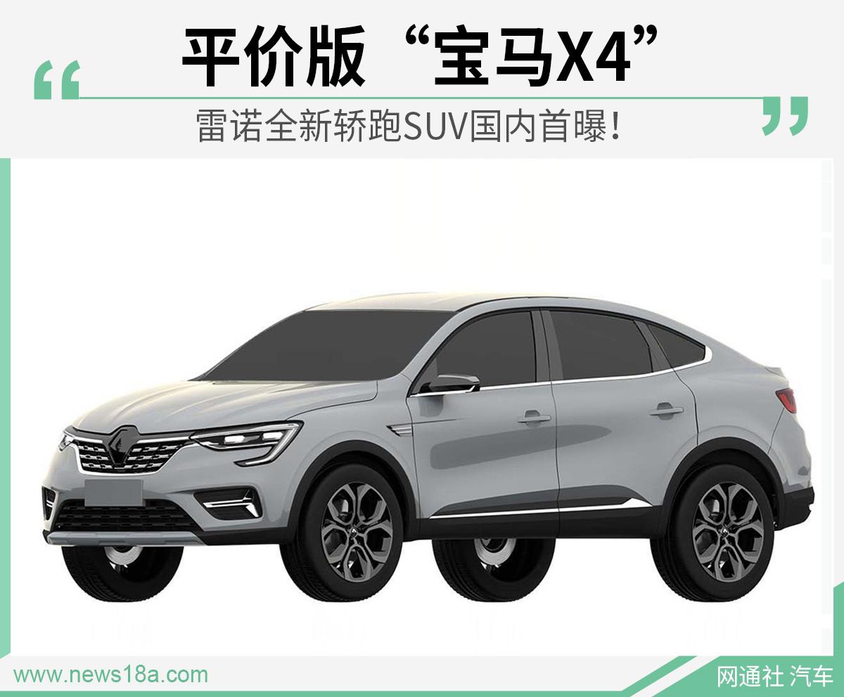 """平价版""""宝马X4"""" 雷诺全新轿跑SUV国内首曝!"""