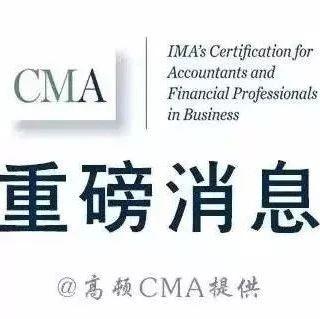 官方宣布:管理会计师CMA报考费用大降,减1400元!