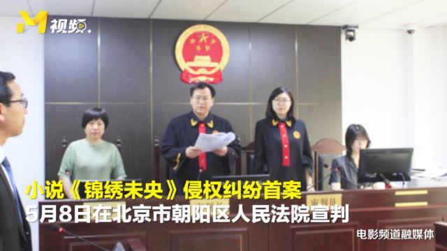 5月8日,北京市朝阳区人民法院宣判,认定周静涉嫌抄袭沈文文