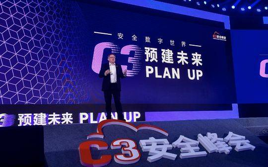 5G时代如何守护网络安全?这场安全峰会上有答案