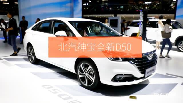 视频:北汽绅宝全新D50,车头采用OffSpace概念车设计语言