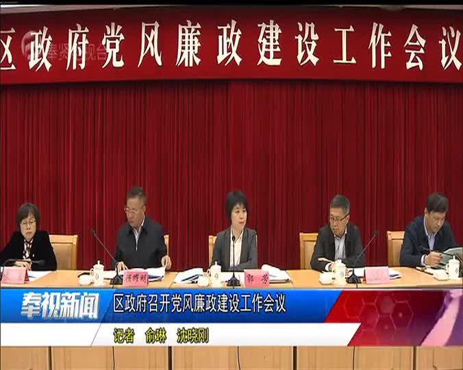 区政府召开党风廉政建设工作会议