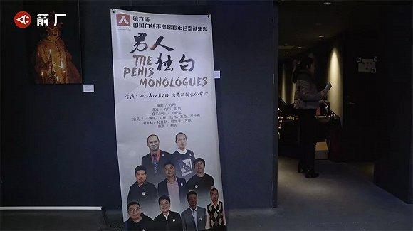 【箭厂】一出关于阴茎的《男人独白》