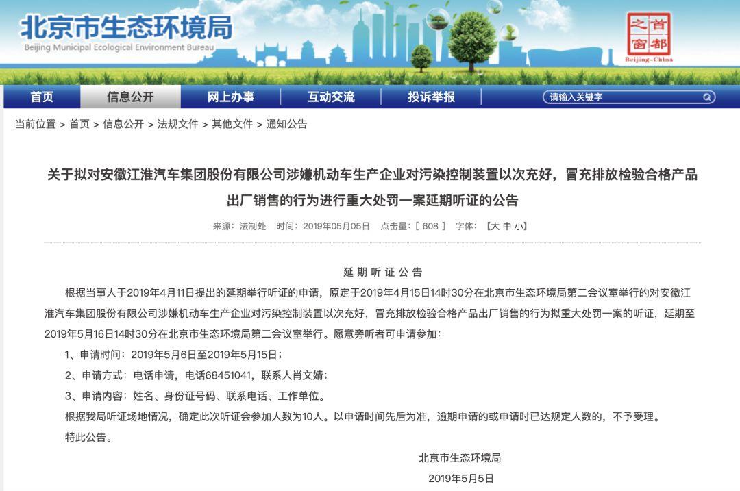 图片来源:北京市生态环境局